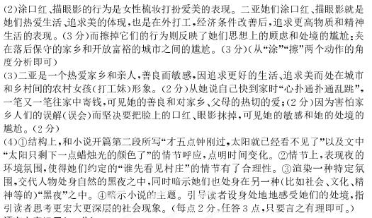 阅读下面的文字,完成 1 一 4 题 23分 谁先看见村庄黄建国她们回来了 她们不久将会看见自己的村庄 几 无忧题库