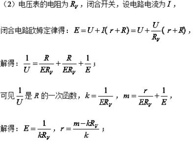 伏阻法测电源电动势与内阻的实验电路图如图所示